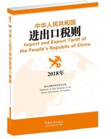 中华人民共和国海关进出口税则(2018)