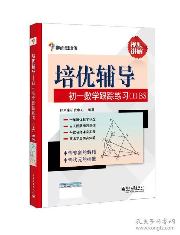 学而思培优辅导:初一数学跟踪练习 (初一数学上册)BS北师版
