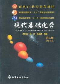 现代基础化学(第3版)