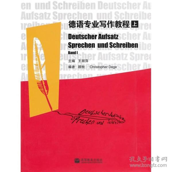 德語專業寫作教程(上)