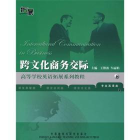 跨文化商务交际 王维波 车丽娟 外语教学与研究9787560071336