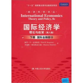 国际经济学:理论与政策(下册:国际金融部分)