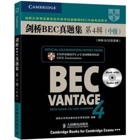 剑桥BEC真题集第4辑(中级)