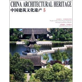 中国建筑文化遗产:5