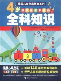 美国儿童创意教育系列:4岁孩子应该掌握的全科知识