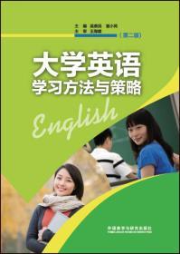 大学英语学习方法与策略(第二版)(2017版)
