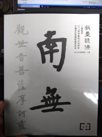 上海敬华2017秋季艺术品拍卖会·戏墨听佛—中国书法与佛教艺术专场