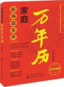 新编超实用万年历(2016年版)