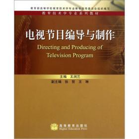 教育技术学专业系列教材:电视节目编导与制作