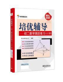 学而思培优辅导:初二数学跟踪练习 (初二数学上册)BS北师版