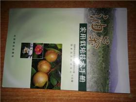 油茶实用栽培技术手册