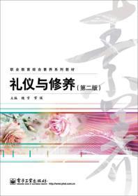 职业教育综合素养系列教材:礼仪与修养(第二版)