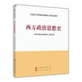 正版旧书P5马克思主义理论研究和建设