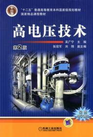 高电压技术吴广宁机械工业出版社sjt225