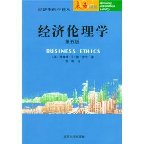 经济伦理学