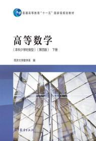 高等數學(本科少學時類型 下冊 第4版)