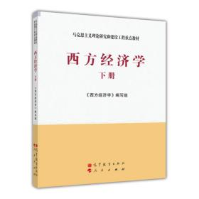 【正版二手旧书】西方经济学下册 西方经济学 编 9787040153088 高等教育出版社【团购优惠】