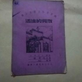 民国时期(1948)  我们的生活(南京市私立新生小学)