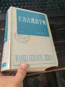 王力古汉语字典 精装