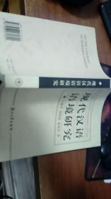 现代汉语语境研究