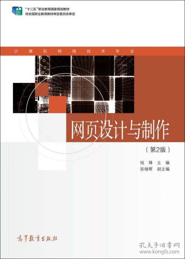 网页设计与制作(第2版)/计算机网络技术专业系列教材