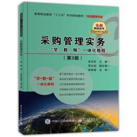 """采购管理实务——""""学、教、做""""一体化教程(第3版)"""