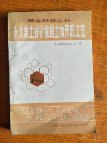 永久冻土砂矿床推土机开采工艺 (黄金科技丛书)