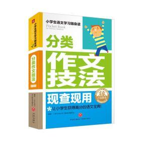 """分类作文技法现查现用(专家名师按照语言文字规范标准和""""新课标""""要求编写,非常实用)"""