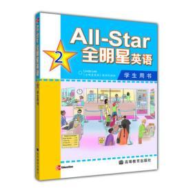 All-Star 全明星英语2:学生用书