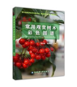常用观赏树木彩色图谱 黄超群 屠娟丽 著 中国农业大学出版社  9787565517310