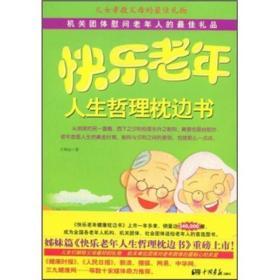 快乐老年人生哲理枕边书