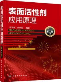 表面活性剂应用原理(第二版)