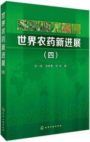 世界农药新进展(四)