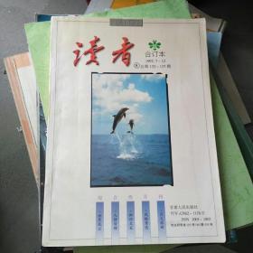 《读者》1992.1--12合订