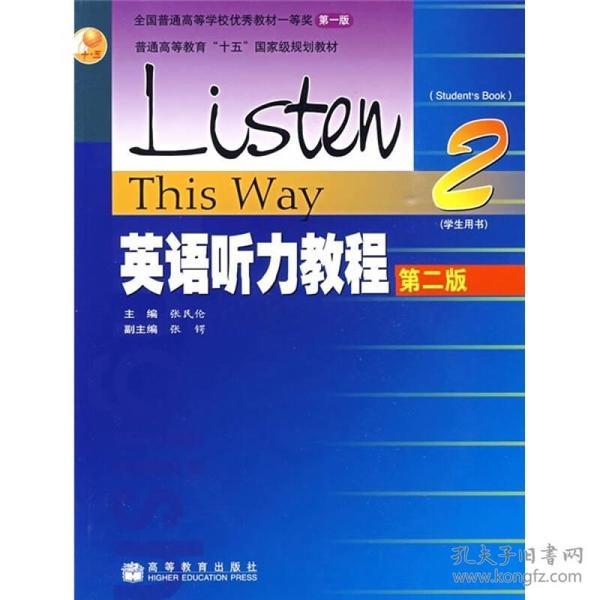英语听力教程:学生用书(第2版)