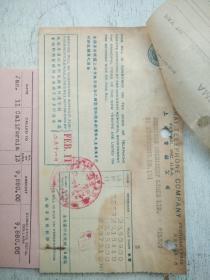 民国上海电话公司收费单、国际无线电话费清单(销号费单)各一张,另付相关单据一张