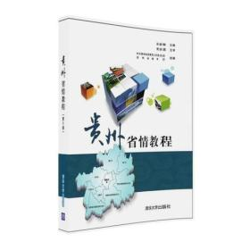贵州省情教程(第5版)