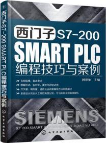 瑗块�ㄥ�� S7-200 SMART PLC 缂�绋���宸т�妗�渚�