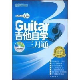 吉他自学三月通 刘传 9787801580719