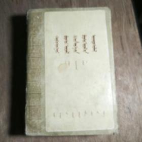 蒙文辩证唯物主义和历史唯物主义原理(修订本)