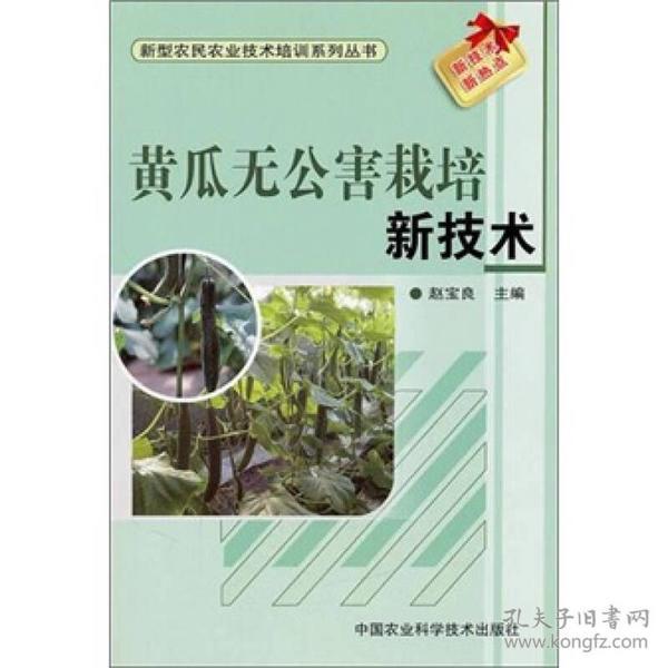 新型农民农业技术培训系列丛书:黄瓜无公害栽培新技术