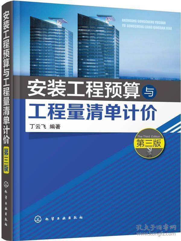 安装工程预算与工程量清单计价(第三版)
