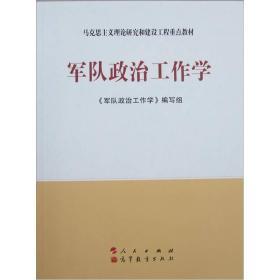 军队政治工作学—马克思主义理论研究和建设工程重点教材