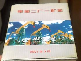 采油二厂一矿志(1983-1999)