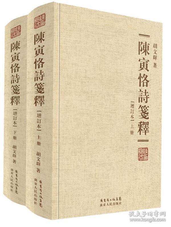 陈寅恪诗笺释(精装繁体字增订本)