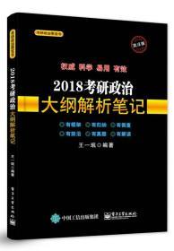 2018考研政治大纲解析笔记 专著 王一珉编著 2018 kao yan zheng zhi da gang jie xi bi j