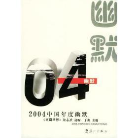 2004中国年度幽默——2004中国年度作品系列