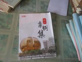 H3C浙江案例(2018版)