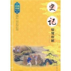 史记 智慧新解 韦明辉 译著 地震出版社 9787502838843