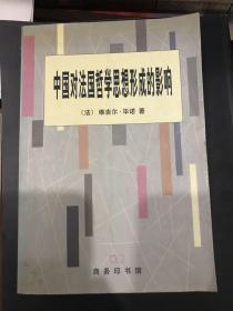 中国对法国哲学思想形成的影响